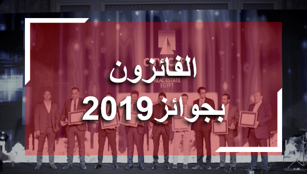 Cityscape Egypt 2019 Awards  winners
