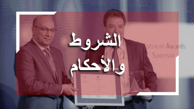 Cityscape Egypt Awards Terms and conditions