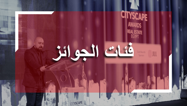 Cityscape Egypt Awards Categories