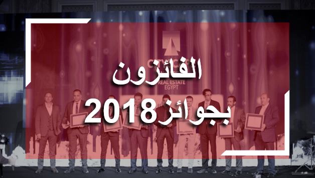 Cityscape Egypt 2018 Awards  winners